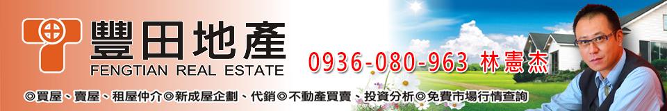 豐田地產-林豐田(專業、誠信、負責)服務網